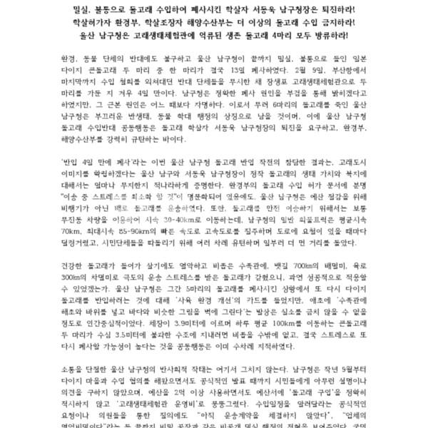 [공동성명서] 돌고래를 학살한 울산남구청, 환경부, 해양수산부를 규탄한다 [문서류]