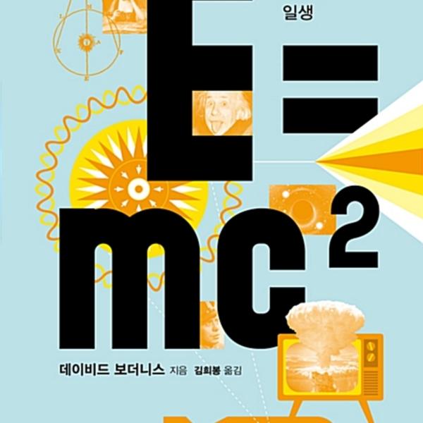 E = mc² [동물도서]