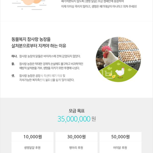 [웹자보] 생명달걀 [사진그림류]
