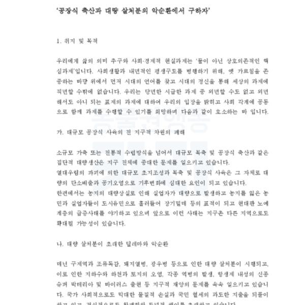 불교계 운동선언문 [문서류]