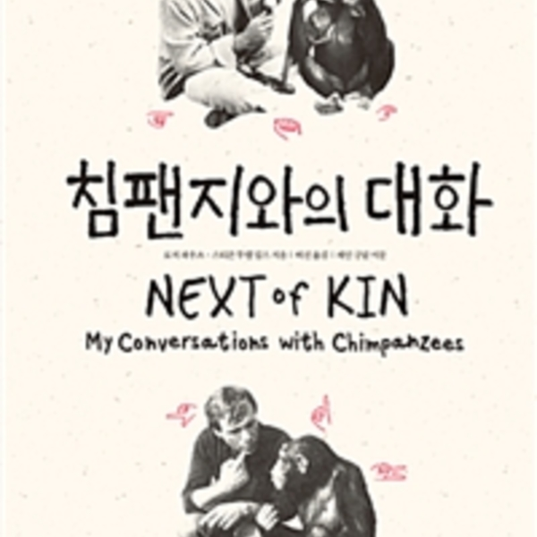 침팬지와의 대화 [동물도서]