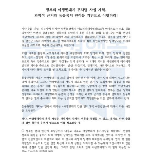 [성명서] 정부의 멧돼지 사살 계획 과학적 근거와 동물복지 기반으로 이행하라 [문서류]