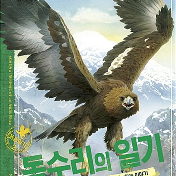 독수리의 일기 : 검독수리가 들려주는 하늘 이야기 [동물도서]