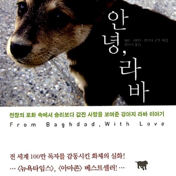 안녕, 라바 : 전장의 포화 속에서 승리보다 값진 사랑을 보여준 강아지 라바 이야기 [동물도서]