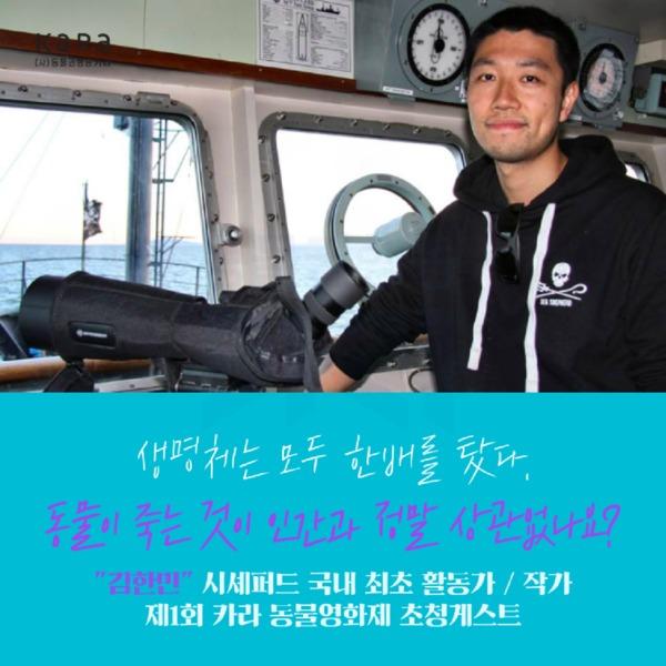 (카드뉴스) 영화제 게스트(김한민 손소영) [문서류]