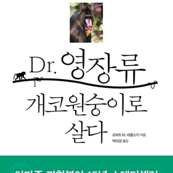 Dr. 영장류 개코원숭이로 살다 : 어느 한 영장류의 회고록 [동물도서]