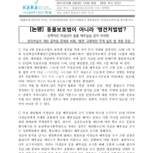[논평] 동물보호법이 아니라 맹견처벌법? [문서류]