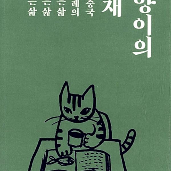 고양이의 서재 : 어느 중국 책벌레의 읽는 삶 쓰는 삶 만드는 삶 [동물도서]