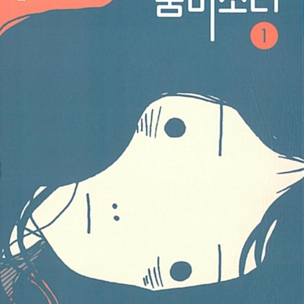 숨비소리 : 휘이 만화.1 [동물도서]