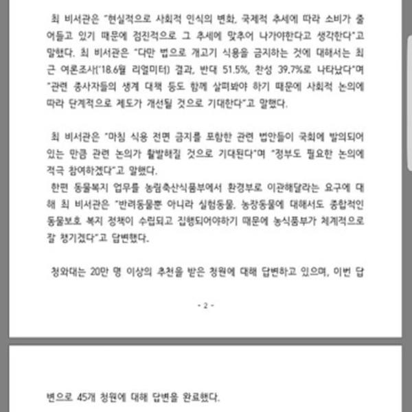 (보도자료) 청와대 답변2(청와대) [문서류]