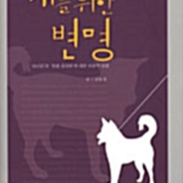 개를 위한 변명 : ´보신탕´과 ´동물 권리론´에 대한 비판적 성찰 [동물도서]