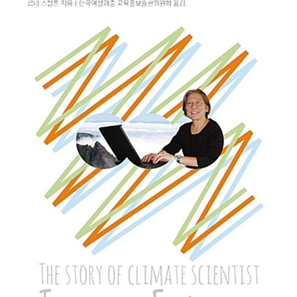 기후를 예측하다 : 기후 과학자 이네즈 [동물도서]