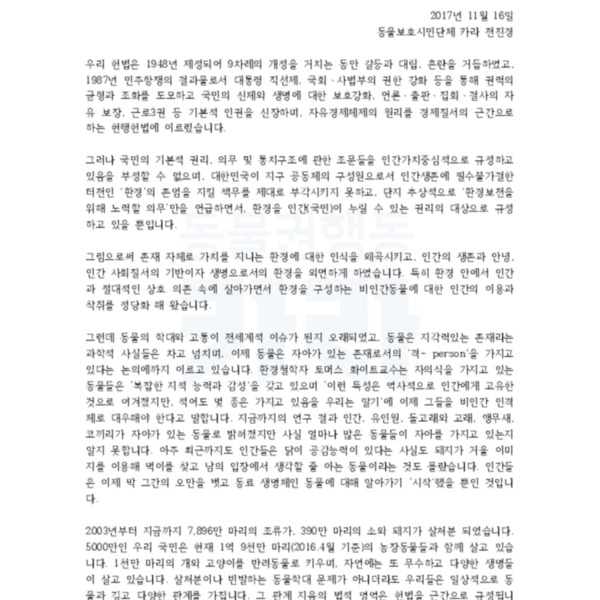 (토론문) 헌법 인간 환경 동물을 담다 토론 [문서류]