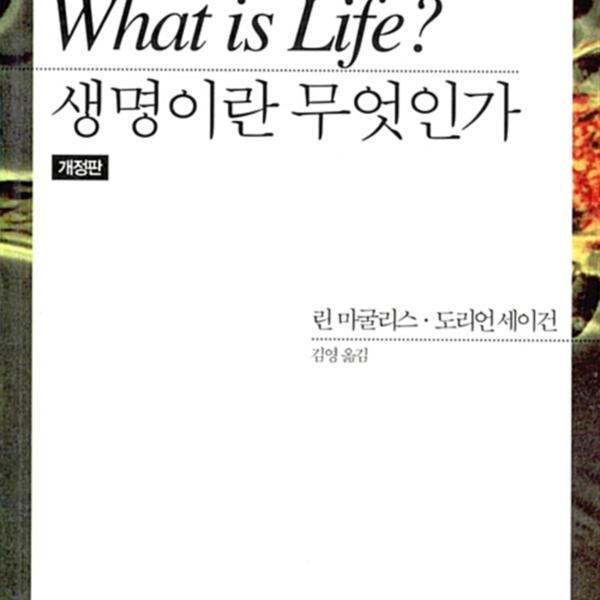 (개정판)생명이란 무엇인가? [동물도서]