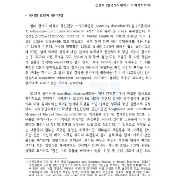 토론 김성호(사회복지) [문서류]