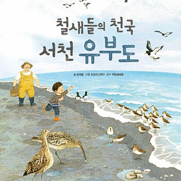 철새들의 천국 서천 유부도 : 지역 생태 협력 [동물도서]
