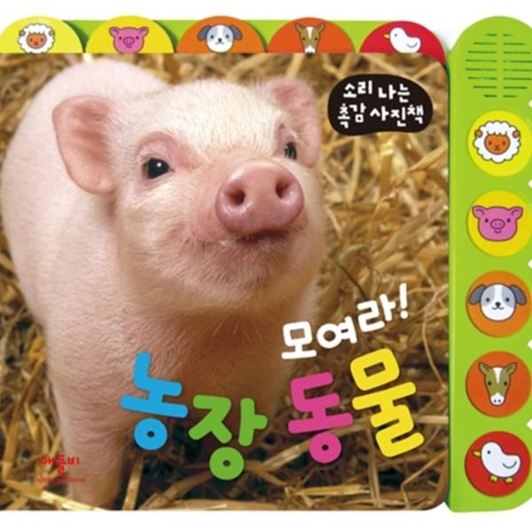 농장 동물 [동물도서]