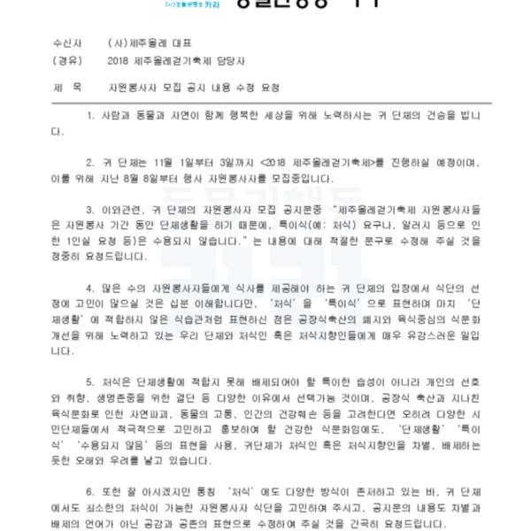 (공문) 제주 올레 자봉모집 공고 채식 관련 [문서류]