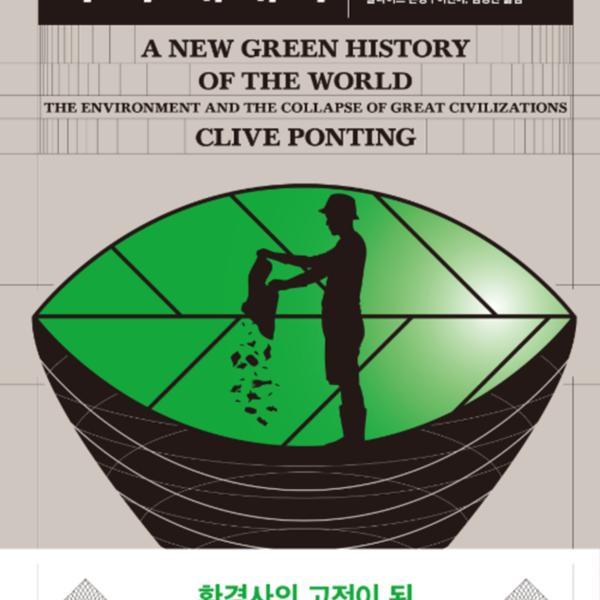 (클라이브 폰팅의) 녹색 세계사 : 위대한 문명의 붕괴로 보는 환경과 인간의 역사 [동물도서]