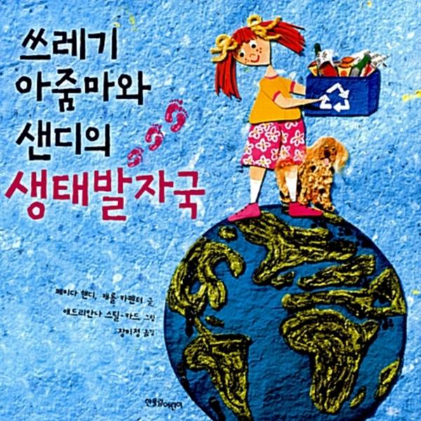 쓰레기 아줌마와 샌디의 생태발자국 [동물도서]