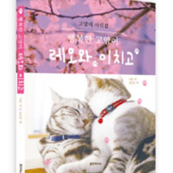 행복한 고양이 레오와 이치고 : 고양이 사진집 [동물도서]
