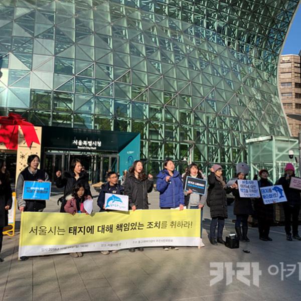 돌고래바다쉼터추진시민위원회(돌바추) 서울시청 기자회견 [사진그림류]