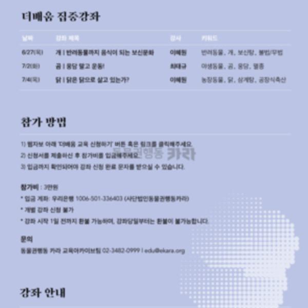 [웹자보]더배움 복날 [사진그림류]