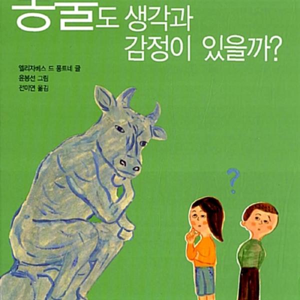 동물도 생각과 감정이 있을까? [동물도서]