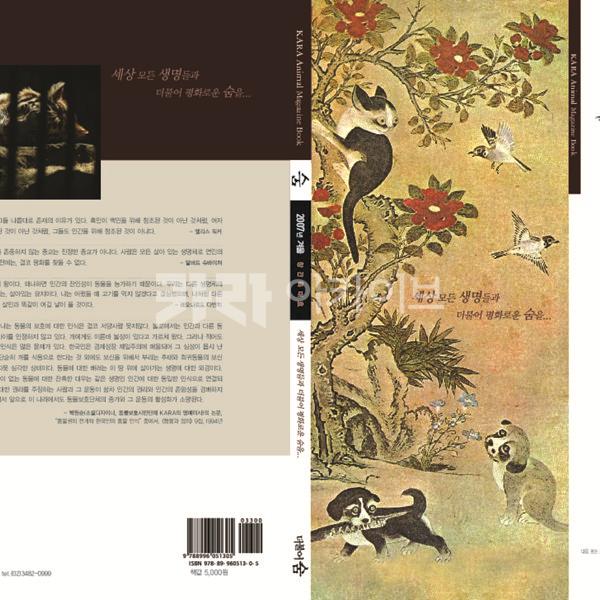 KARA Animal Magazine Book 숨, 창간특대호, 2007년 겨울 [도서간행물류]