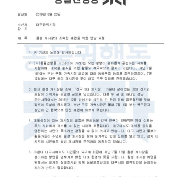 [공문]칠성 개시장의 조속한 폐업을 위한 면담 요청 [문서류]
