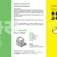 카라 동물보호 교육활동 홍보 리플렛 : 생명존중 사회를 위한 씨앗을 뿌립니다 [문서류]