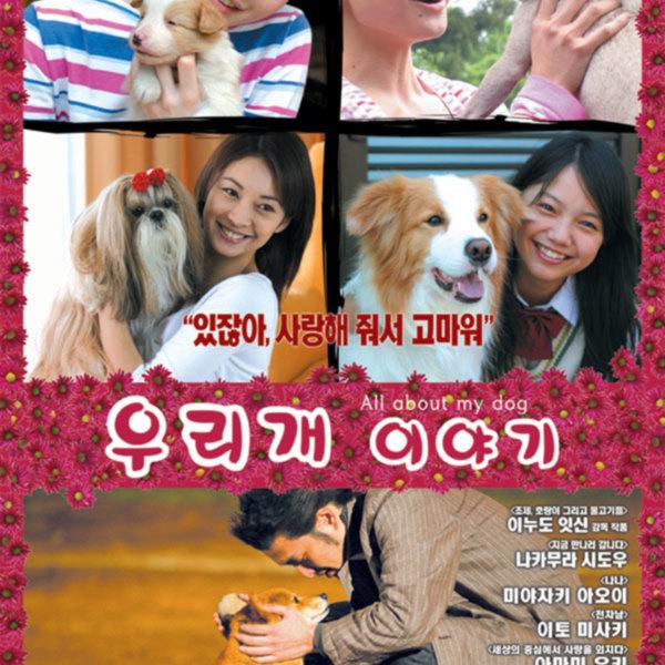 [2006.04.12] 영화 <우리 개 이야기> KARA 가족 시사회