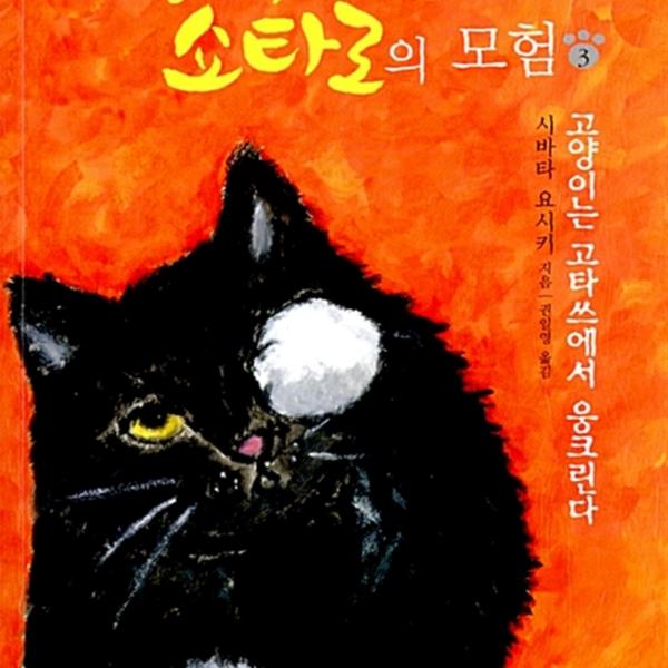고양이 탐정 쇼타로의 모험.3 : 고양이는 고타쓰에서 웅크린다 [동물도서]