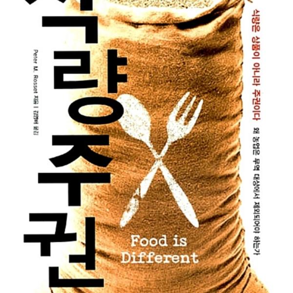 식량주권 : 식량은 상품이 아니라 주권이다 왜 농업은 무역 대상에서 제외되어야 하는가 [동물도서]