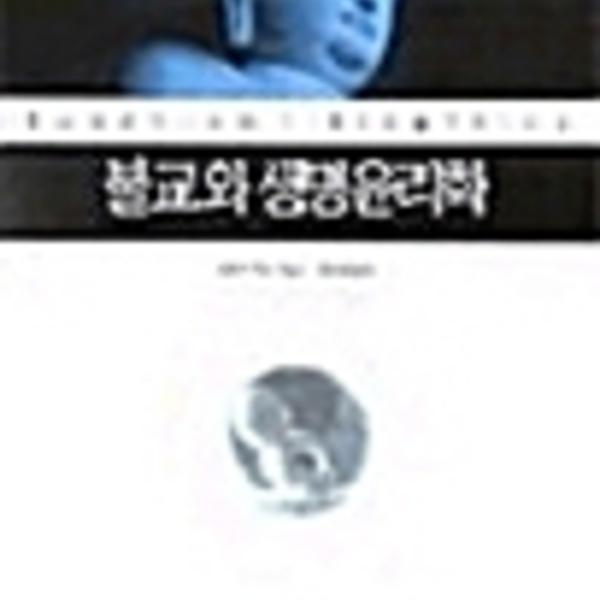 불교와 생명윤리학 [동물도서]