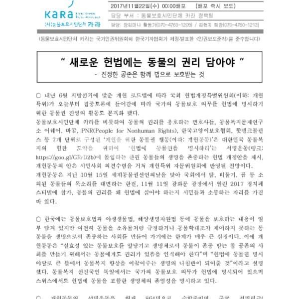 [보도자료] 새로운 헌법에는 동물의 권리 담아야 [문서류]