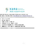 동물보호법 시행령/시행규칙 입법예고안에 대한 의견 [문서류]