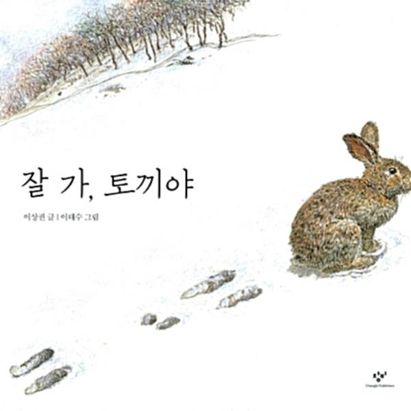 잘 가, 토끼야 [동물도서]