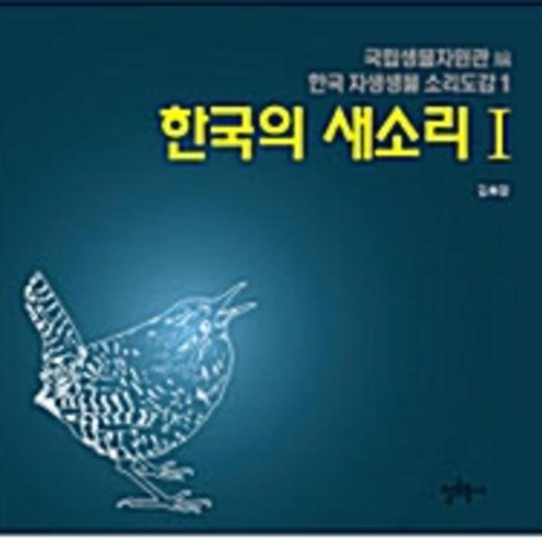 한국의 새소리.1 [동물도서]