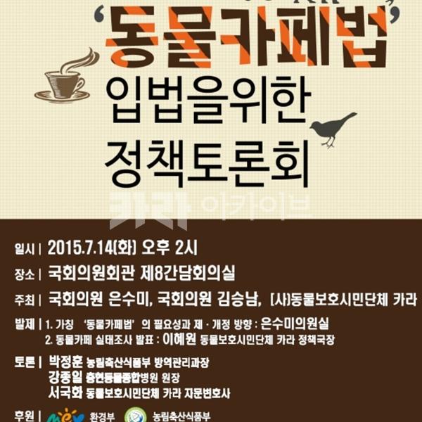 동물카페법 입법을 위한 정책토론회 포스터 [사진그림류]