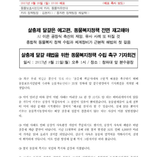 [보도자료] 살충제 달걀 보도자료 [문서류]