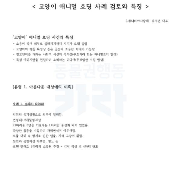 발제2 고양이 애니멀호딩 사례 검토와 특징(유주연, 나비야사랑해) [문서류]