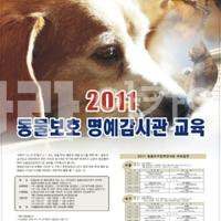 2011 동물보호명예감시관 안내 [사진그림류]