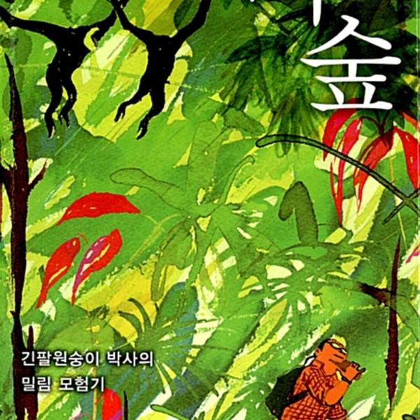 비숲 : 긴팔원숭이 박사의 밀림 모험기 [동물도서]