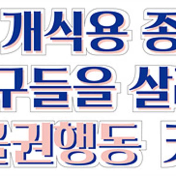 (피켓) 개식용종식대집회 [사진그림류]