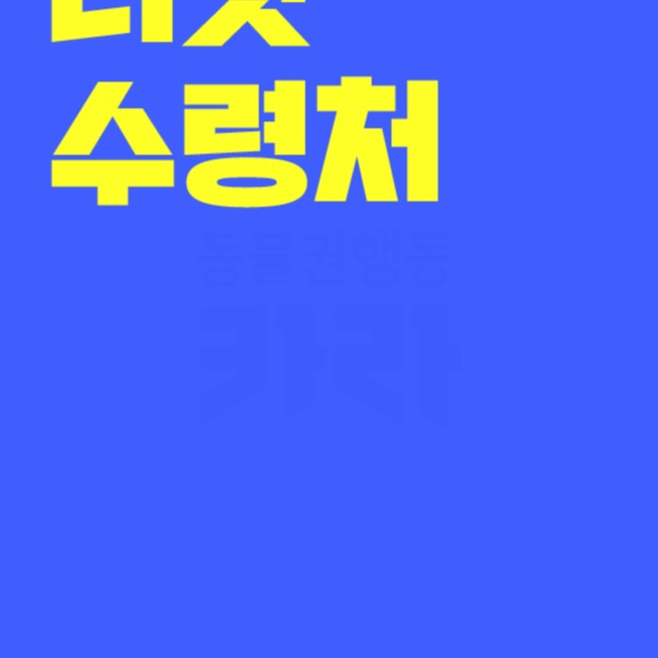 제1회 카라 동물영화제 팝업 홍보물(안내데스크) [문서류]