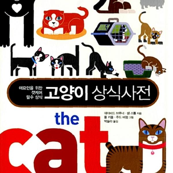 고양이 상식사전 : 애묘인을 위한 캣케어 필수 상식 [동물도서]