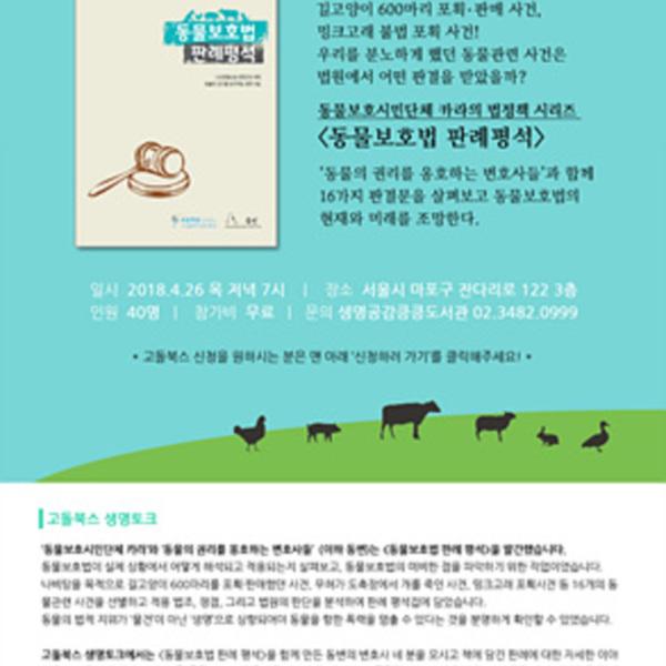 (웹자보) 고돌북스 4월 동물보호법 판례평석 동변 [사진그림류]