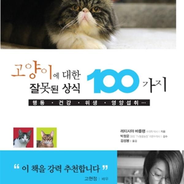 고양이에 대한 잘못된 상식 100가지 : 행동·건강·위생·영양섭취… [동물도서]