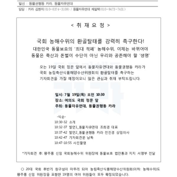 (취재요청) 국회 농해수위 환골탈태 촉구 기자회견 [문서류]